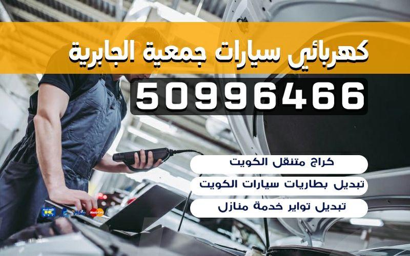 كهربائي سيارات جمعية الجابرية