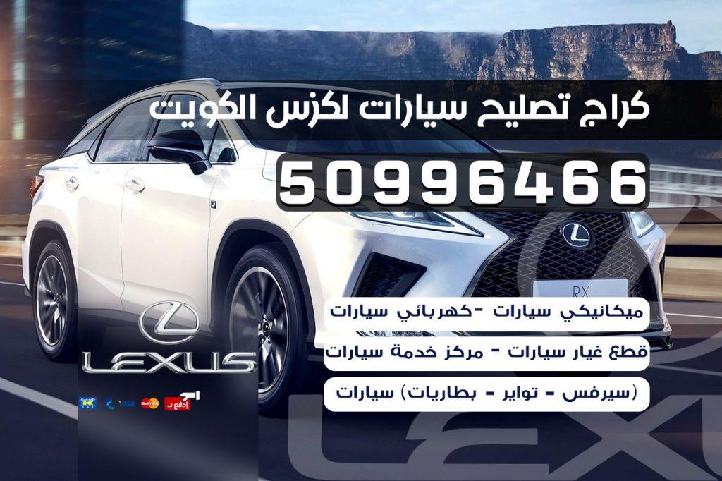 كراج تصليح سيارات لكزس الكويت