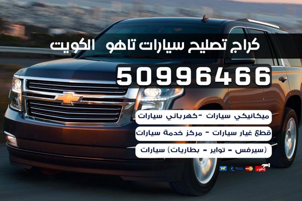 كراج تصليح سيارات تاهو الكويت