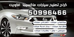 جراج تصليح سيارات مكسيما الكويت