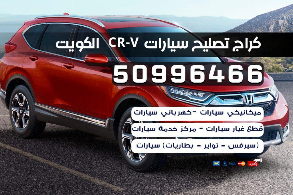 كراج تصليح سيارات CRV الكويت