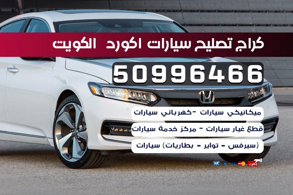 كراج تصليح سيارات اكورد الكويت