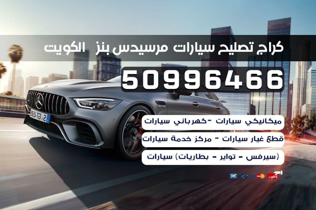 كراج تصليح سيارات مرسيدس بنز الكويت
