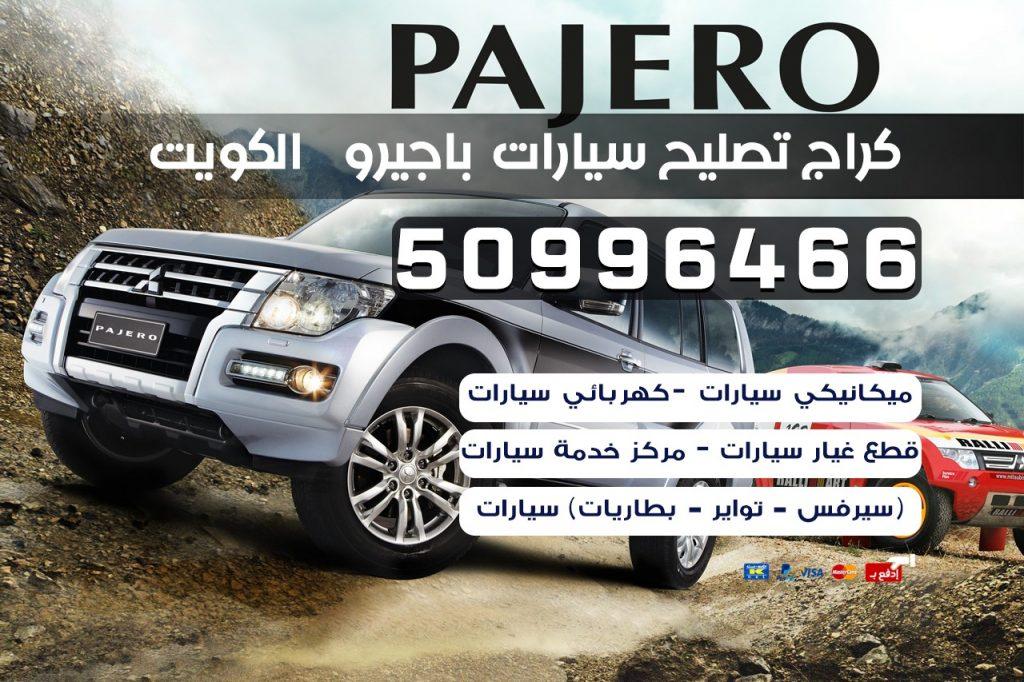 كراج تصليح سيارات باجيرو الكويت