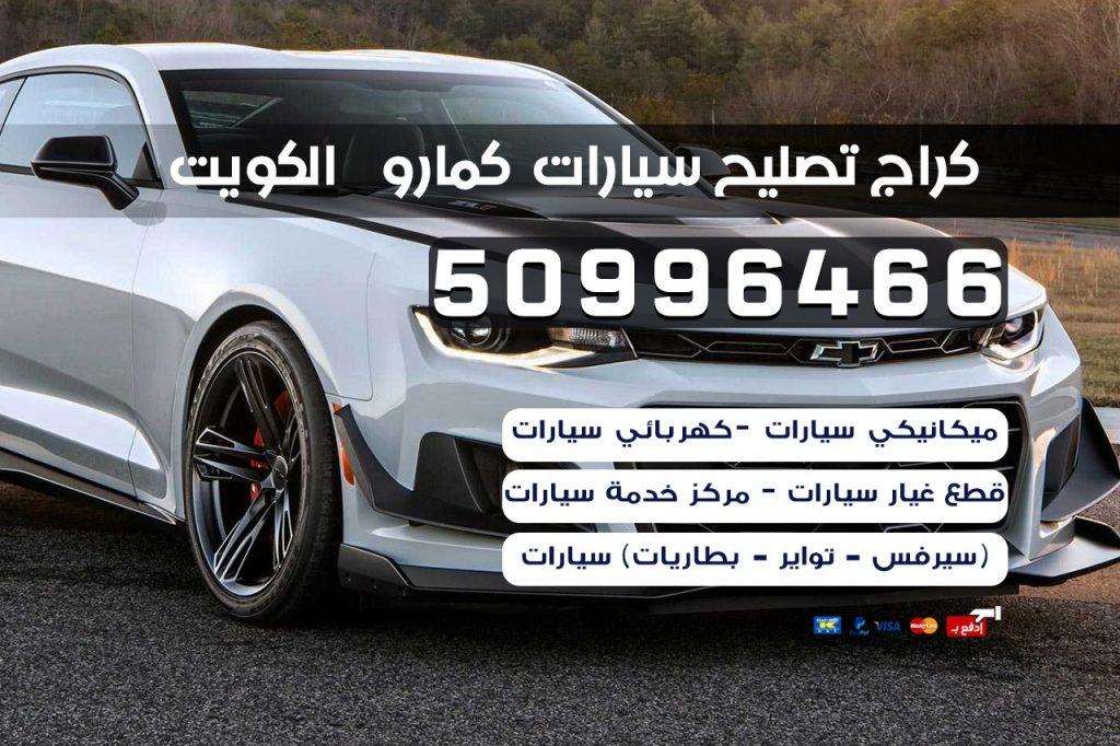 كراج تصليح سيارات كمارو الكويت