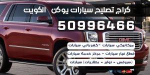 كراج تصليح سيارات يوكن الكويت