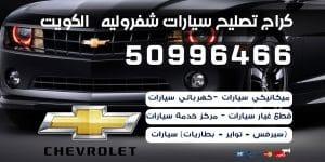 كراج تصليح سيارات شيفورليه الكويت