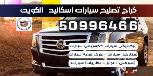 كراج تصليح سيارات اسكاليد الكويت