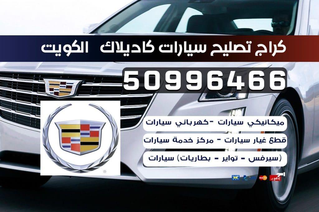 كراج تصليح سيارات كاديلاك الكويت
