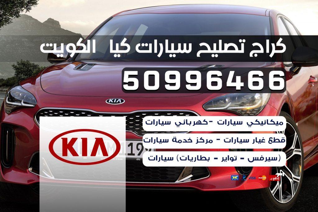 كراج تصليح سيارات كيا الكويت