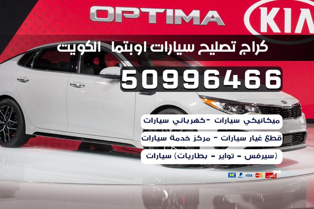 كراج تصليح سيارات اوبتما الكويت