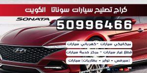 كراج تصليح سيارات سوناتا الكويت