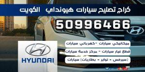 كراج تصليح سيارات هيونداي الكويت