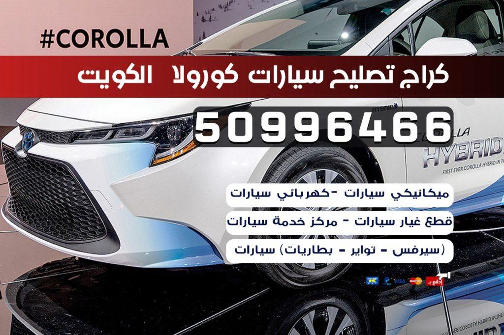 كراج تصليح سيارات كورولا الكويت