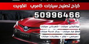 كراج تصليح سيارات كامري الكويت