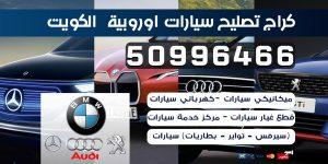 كراج تصليح سيارات اوروبية الكويت