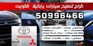 كراج تصليح سيارات يابانية الكويت