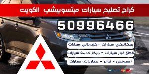 كراج تصليح سيارات ميتسوبيشي الكويت