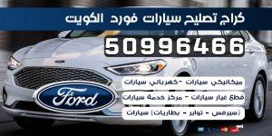 كراج تصليح سيارات فورد الكويت