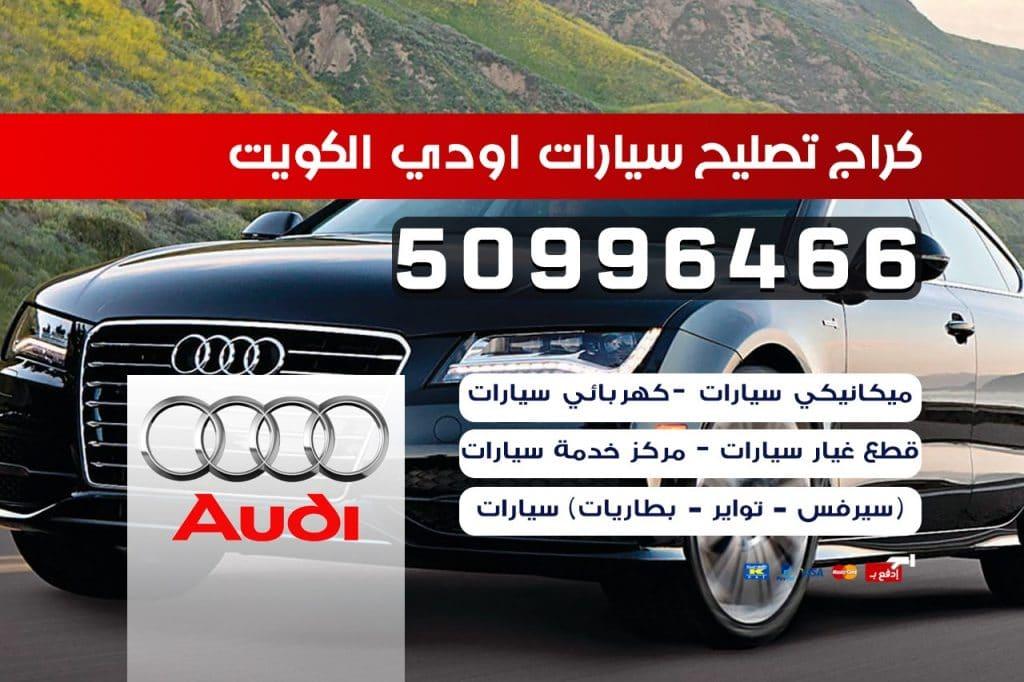 كراج تصليح سيارات اودي الكويت