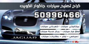 كراج تصليح سيارات جاكوار الكويت