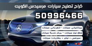 كراج تصليح سيارات مرسيدس الكويت