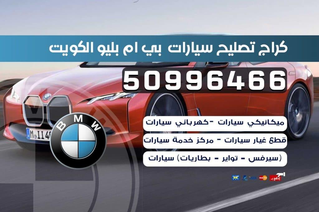 كراج تصليح سيارات بي ام دبليو الكويت