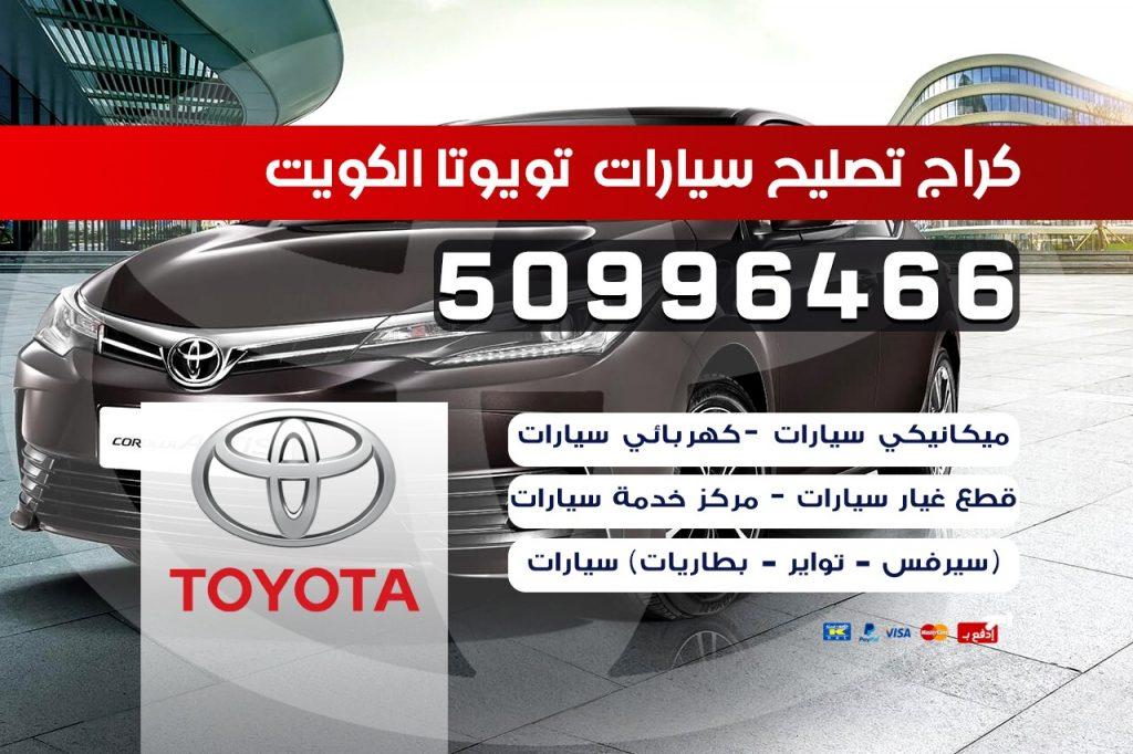 كراج تصليح سيارات تويوتا الكويت