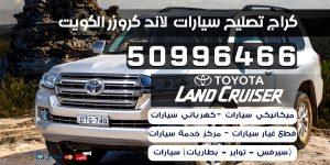 كراج تصليح سيارات لاند كروزر الكويت