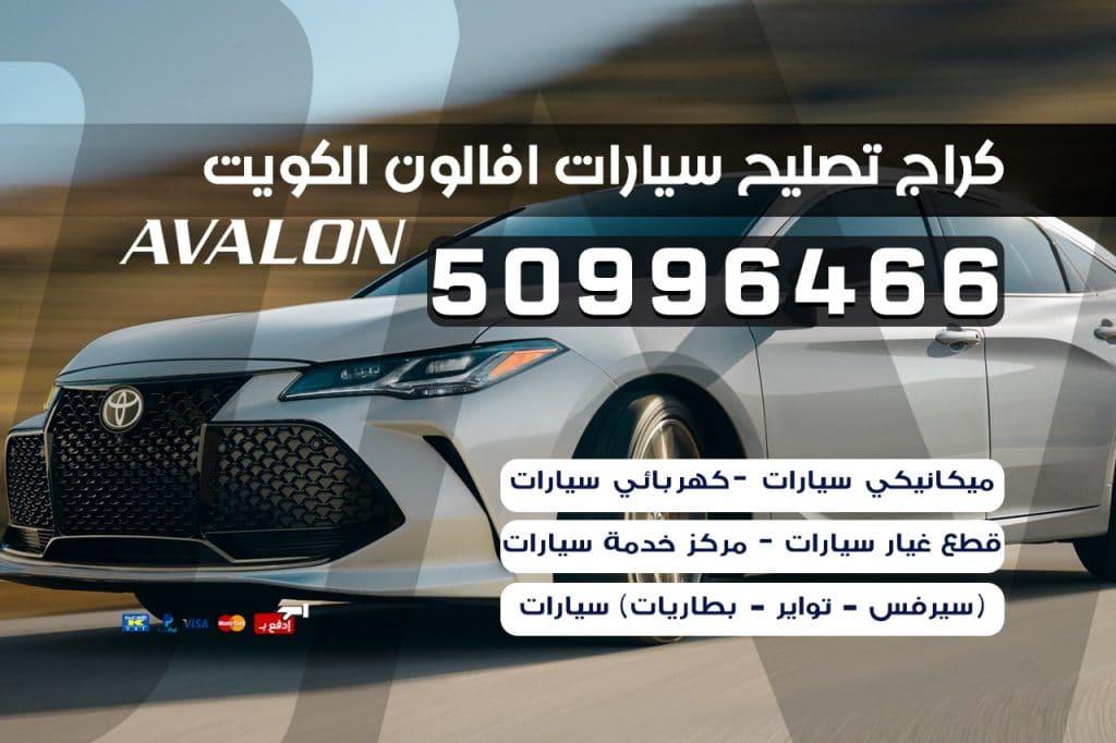 كراج تصليح سيارات افالون الكويت