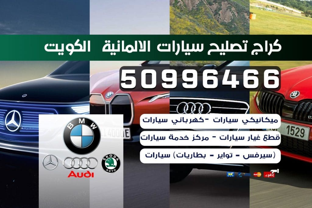 كراج تصليح سيارات المانية الكويت