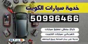 خدمة سيارات الكويت