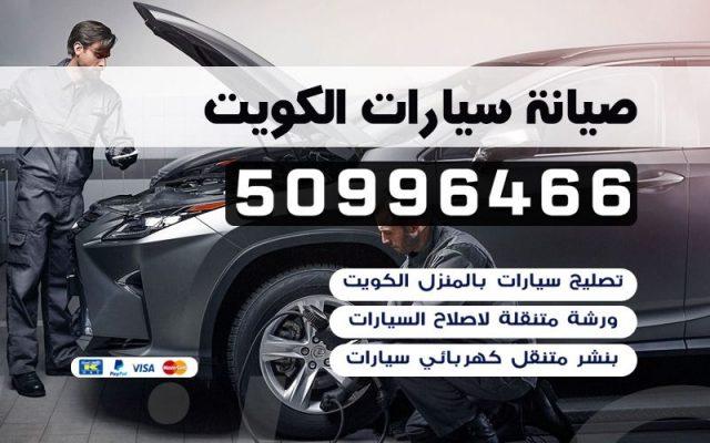صيانة سيارات الكويت