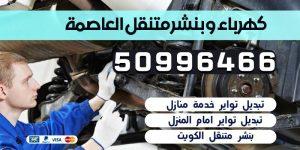 كهرباء وبنشر متنقل العاصمة