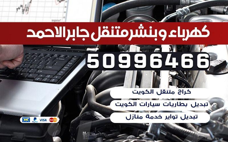 كهرباء وبنشر متنقل جابر الاحمد