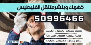 كهرباء وبنشر متنقل جمعية الفنيطيس