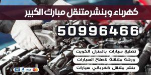 كهرباء وبنشر متنقل مبارك الكبير