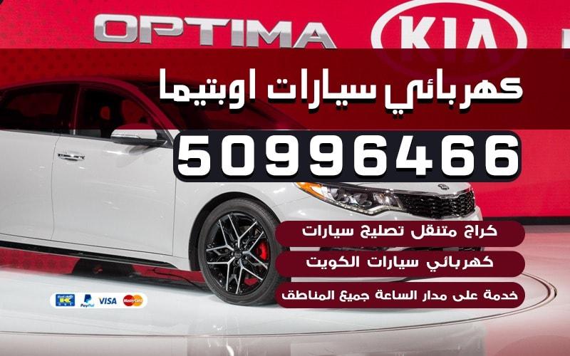 كهربائي سيارات اوبتيما