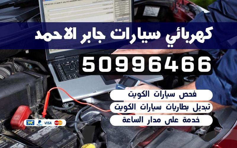 كهربائي سيارات جابر الاحمد