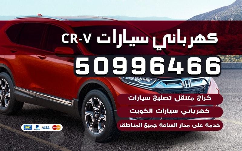 كهربائي سيارات CRV