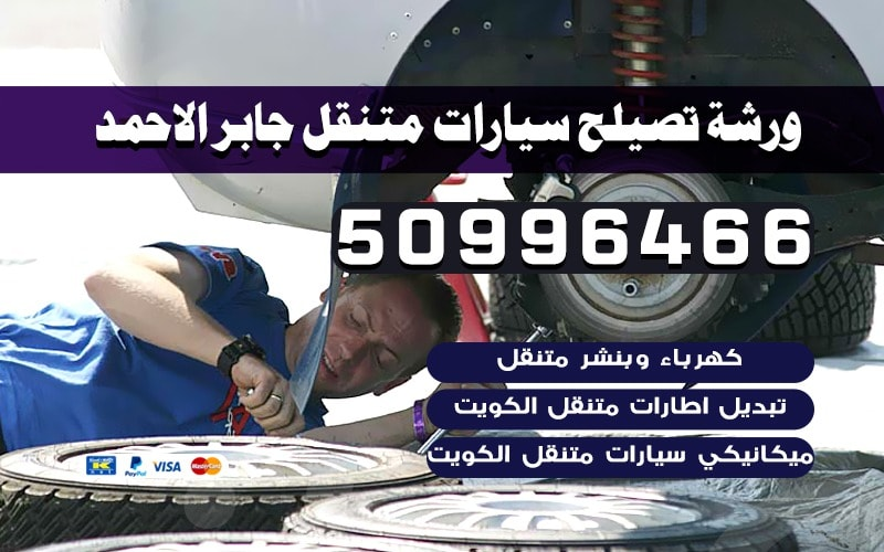 ورشة تصليح سيارات جابر الاحمد