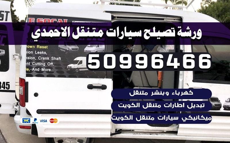 ورشة تصليح سيارات متنقل الاحمدي