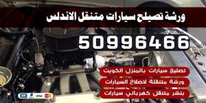 ورشة تصليح سيارات متنقل الاندلس