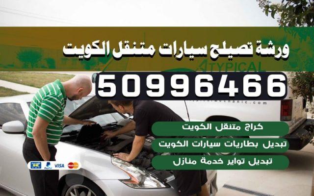 ورشة تصليح سيارات متنقل الكويت