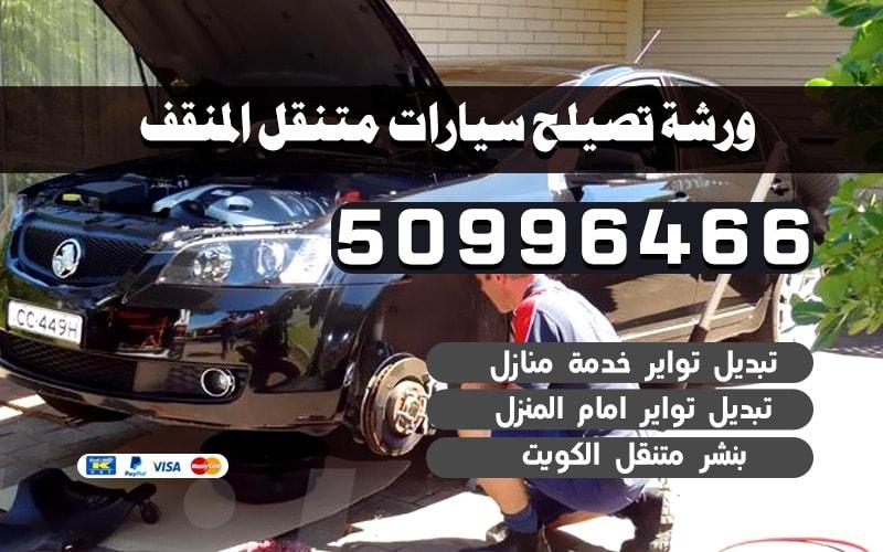 ورشة تصليح سيارات متنقل المنقف