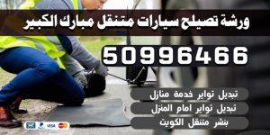 ورشة تصليح سيارات متنقل مبارك الكبير