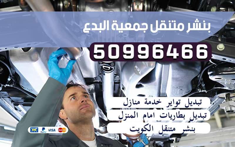 بنشر متنقل جمعية البدع