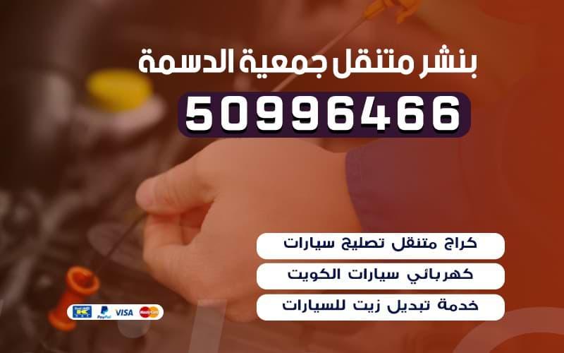 بنشر متنقل جمعية الدسمة