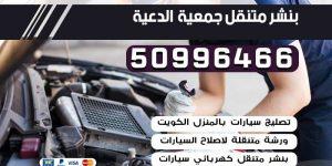 بنشر متنقل جمعية الدعية