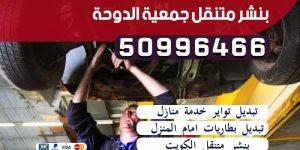 بنشر متنقل جمعية الدوحة